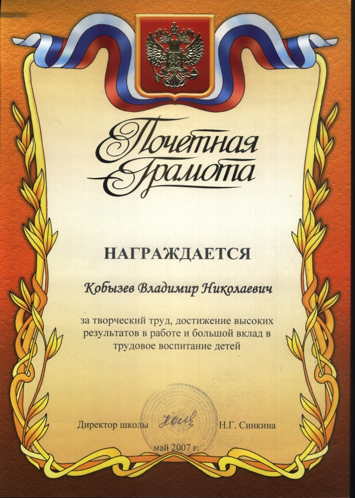 Поздравление за трудовые достижения 16
